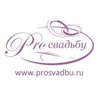 www.prosvadbu.ru