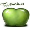 Тыблоко