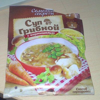 Soup1.thumb.jpg.dfe9b821f982d4a6582ce27b7de56aac.jpg