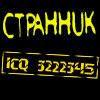 CTPAHHUK